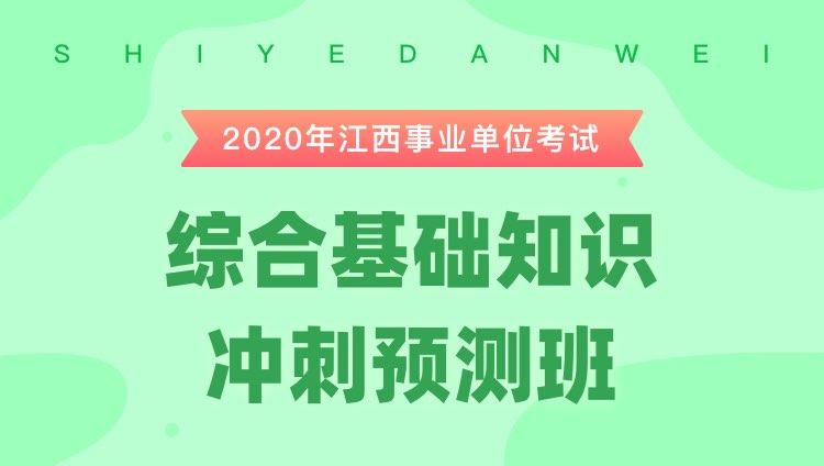 2020江西事业单位考试《综合基础知识》冲刺预测班