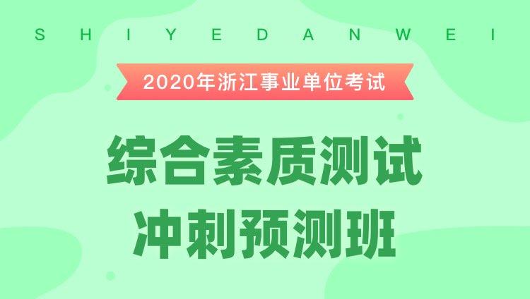 2020浙江事业单位考试《综合素质测试》冲刺预测班