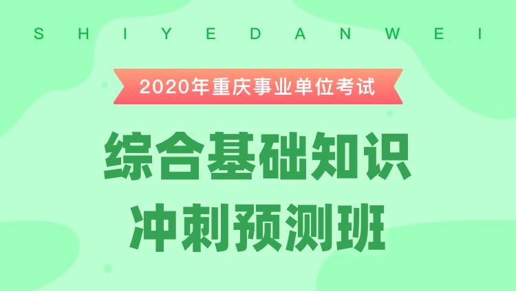 2020重庆事业单位考试《综合知识》冲刺预测班