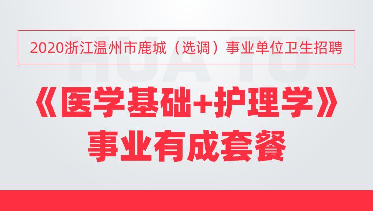 2020浙江温州市鹿城(选调)事业单位卫生招聘《医学基础+护理学》事业有成套餐