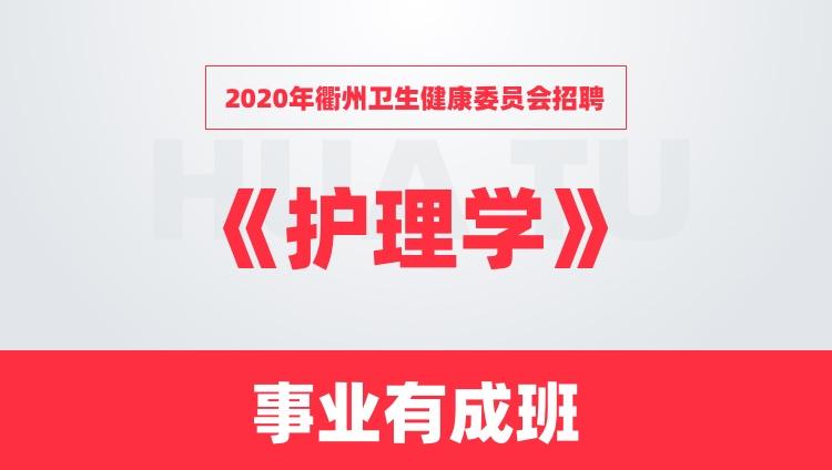 2020年衢州卫生健康委员会招聘《护理学》事业有成班