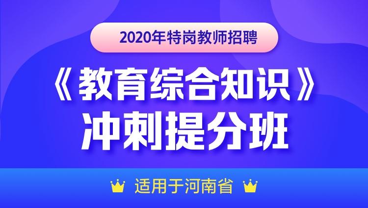 【河南】2020年特岗教师招聘 《教育综合知识》冲刺提分班(招17000人)【买河南特岗钻石班的不用买】