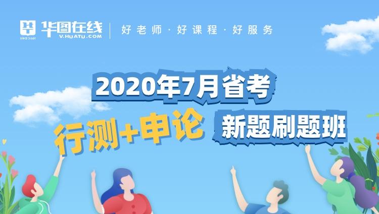 2020年7月省考《行测+申论》新题刷题班