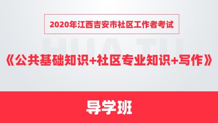 2020年江西吉安市社区工作者考试《公共基础知识+社区专业知识+写作》导学班