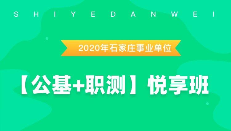 2020年石家庄事业单位【公基+职测】悦享班