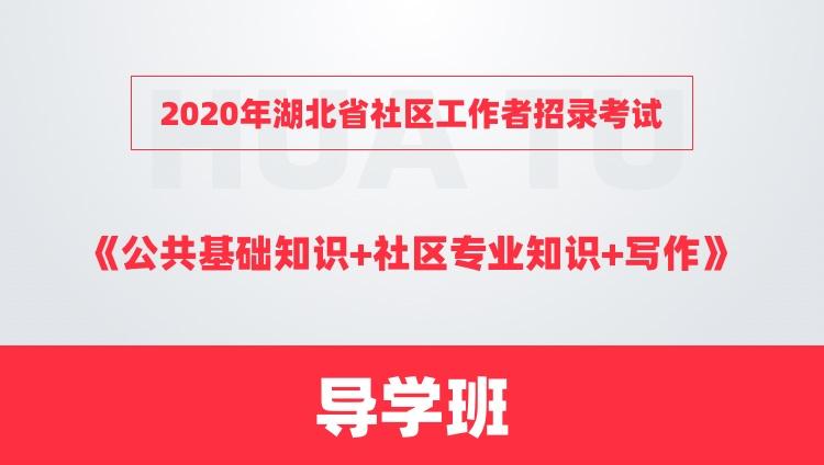 2020年湖北省社区工作者招录考试《公共基础知识+社区专业知识+写作》导学班