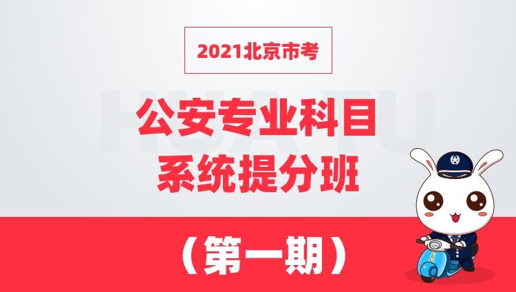 2021北京市考公安专业科目系统提分班(第一期)