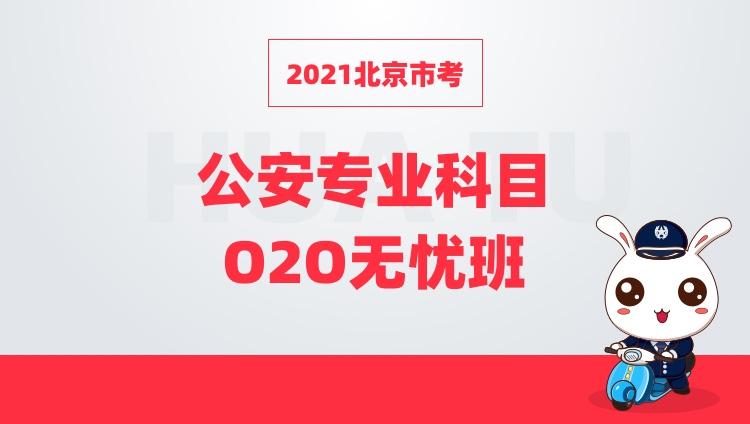 2021北京市考公安专业科目O2O无忧班
