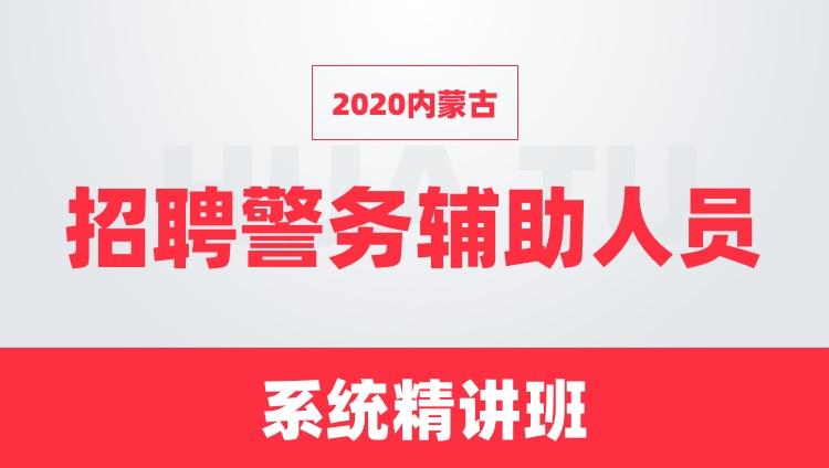 2020内蒙古招聘警务辅助人员系统精讲班
