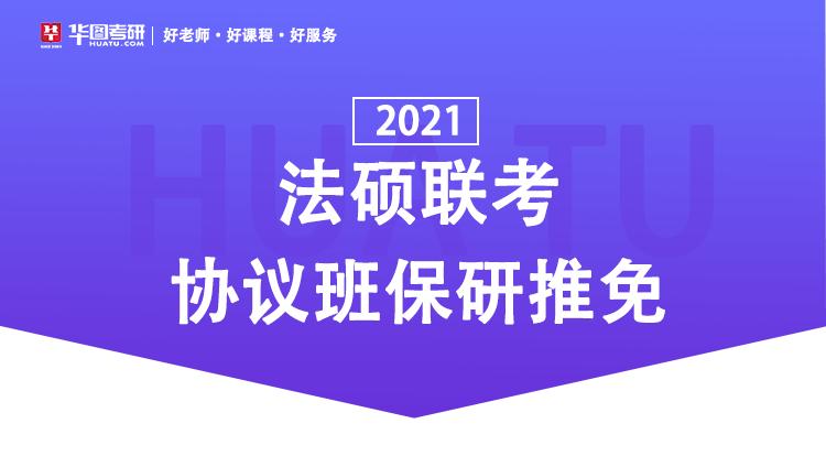 【协议班】2021华图法硕保研推免课程