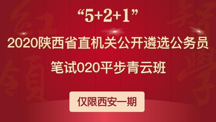 2020陕西省直机关遴选公务员笔试020平步青云班