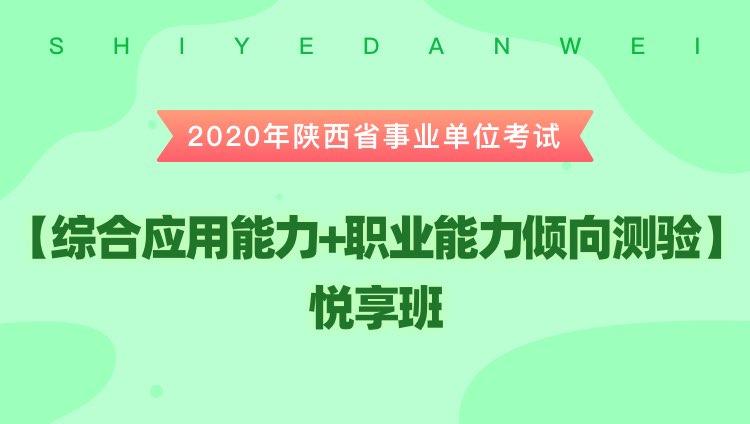 2020年陕西省事业单位考试《综合应用能力+职业能力倾向测验》 悦享班
