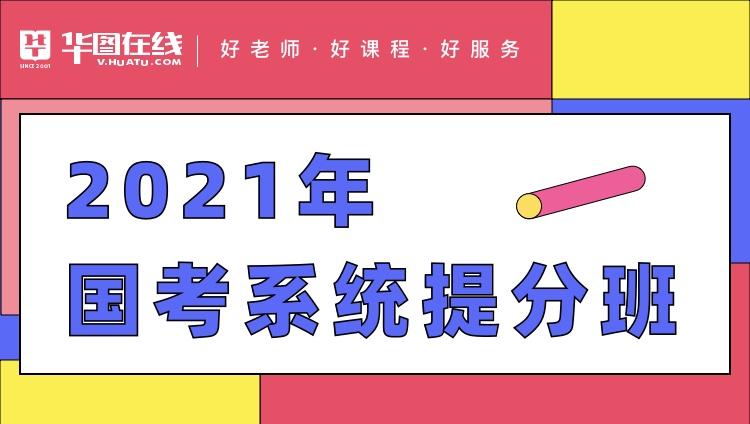 2021国考系统提分班13期(回放版)
