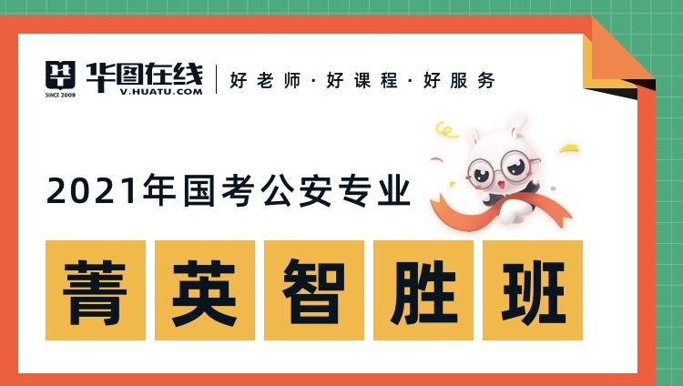 2021国考公安专业菁英智胜班