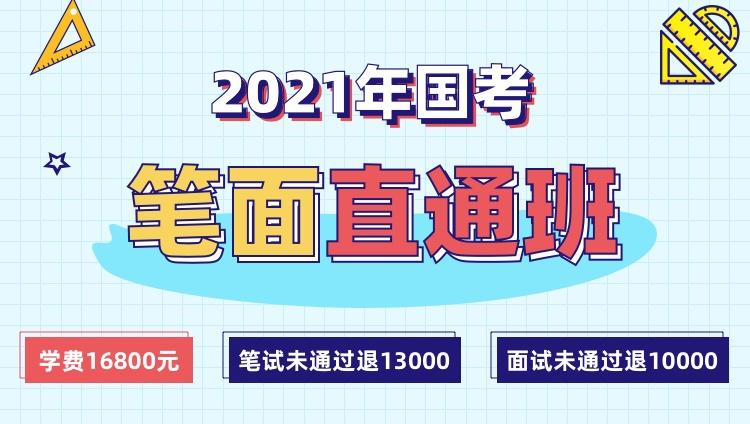 2021国考笔面直通班