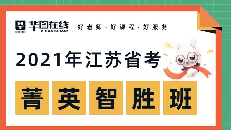 2021江苏省考菁英智胜班