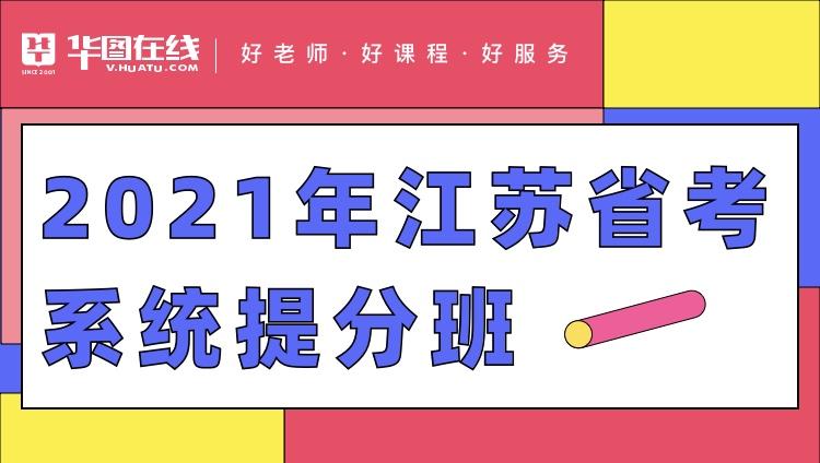 2021江苏系统提分班11期