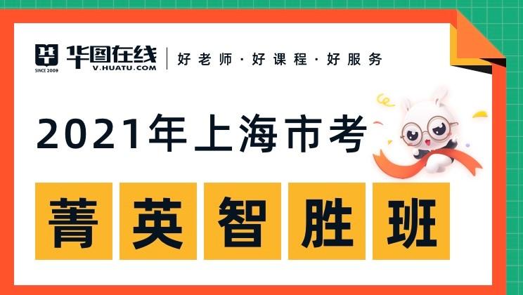 2021上海市考菁英智胜班