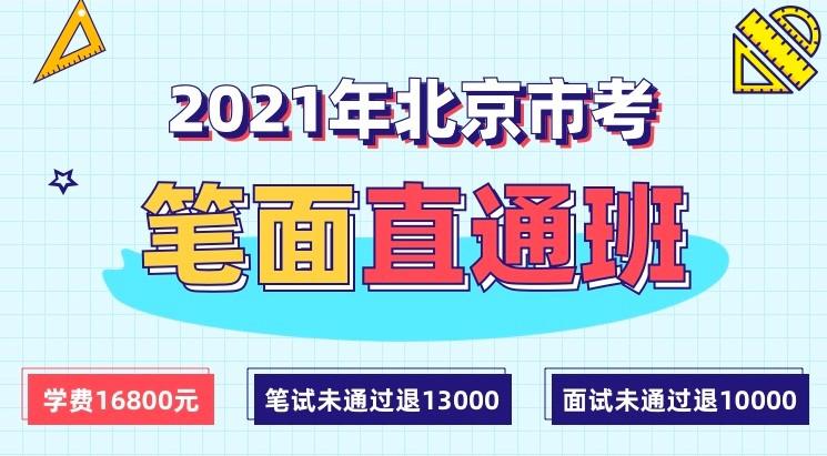 2021北京市考笔面直通班
