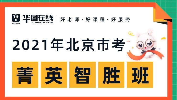 2021北京市考菁英智胜班