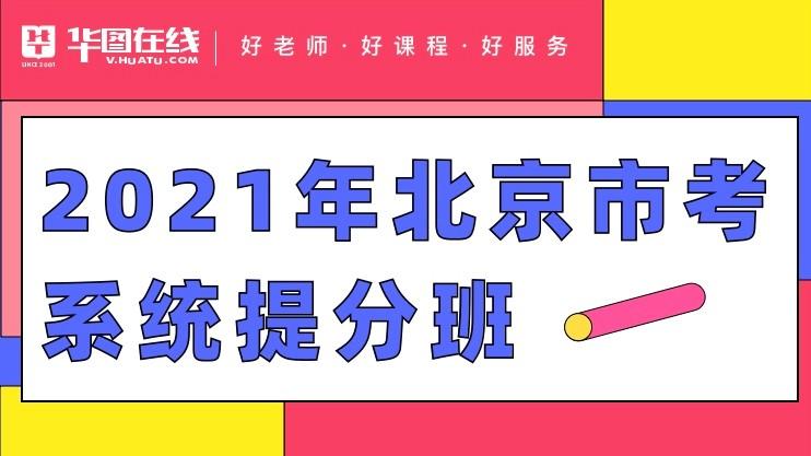 2021北京系统提分班13期