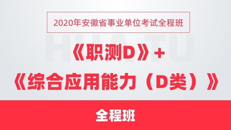 [安徽]2020年事业单位考试D类全程班 《职测+综合应用D类》
