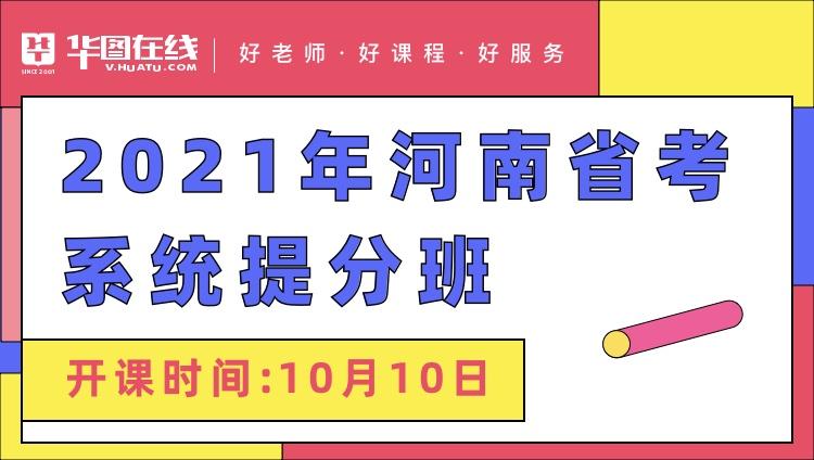 2021河南省考系统提分班2期