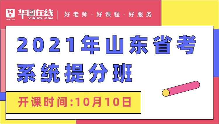 2021山东省考系统提分班2期