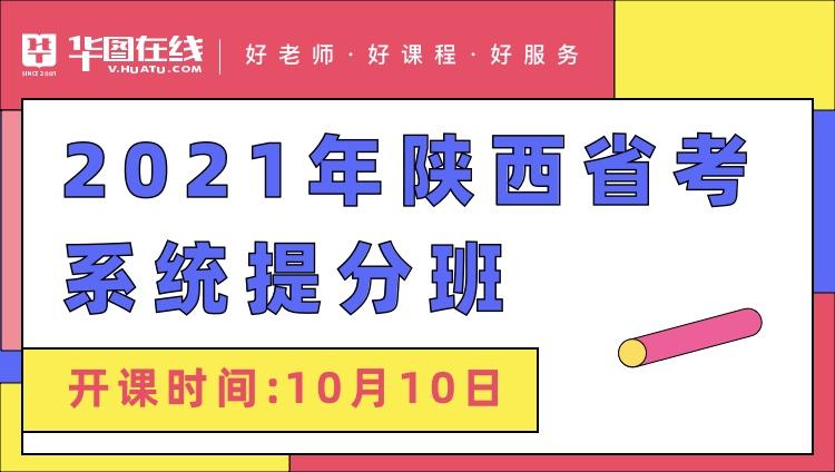 2021陕西省考系统提分班