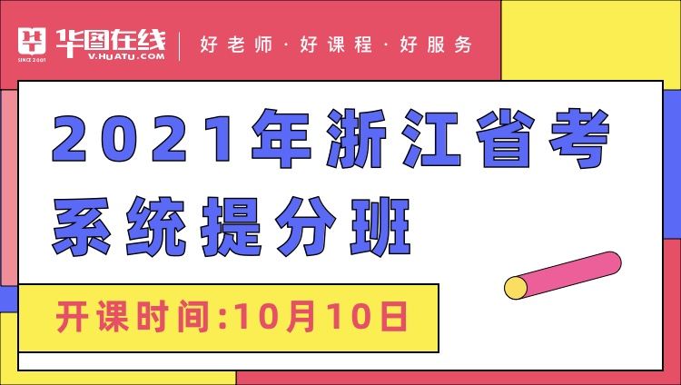 2021浙江省考系统提分班2期