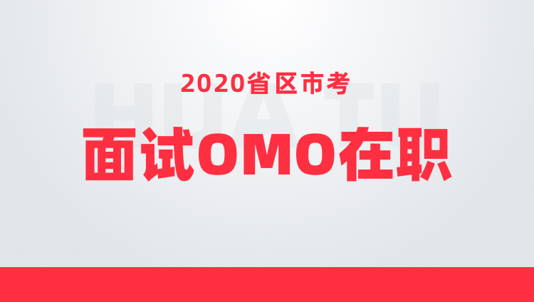 【10月23日报到,非状元协议—合肥开课】2020安徽省考面试OMO在职(4天4晚)