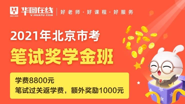 2021北京市考笔试奖学金班