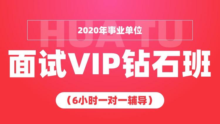 2020年安徽事业单位面试VIP钻石班(6小时一对一辅导)