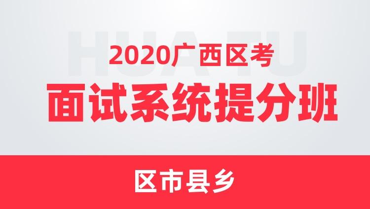 2020广西区考面试系统提分班(区市县乡)