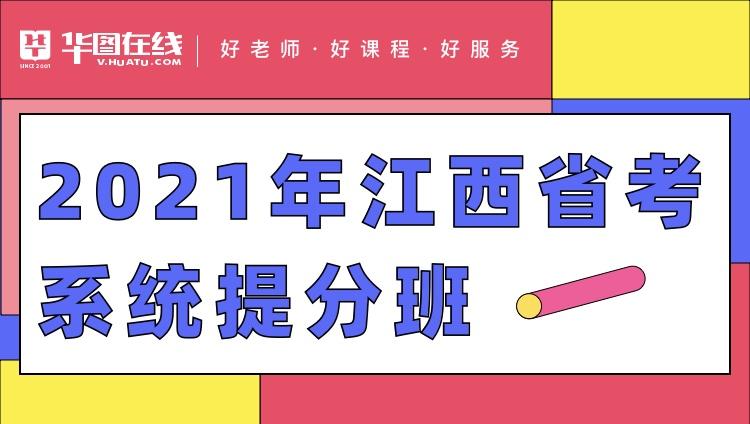 2021江西省考系统提分班2期