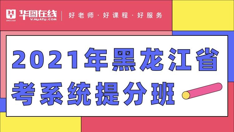 2021黑龙江省考系统提分班2期