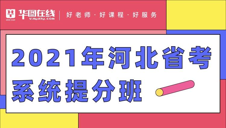2021河北省考系统提分班2期