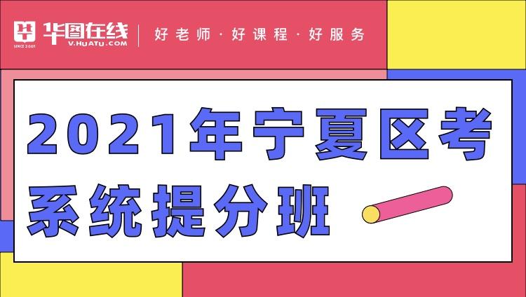 2021宁夏区考系统提分班2期