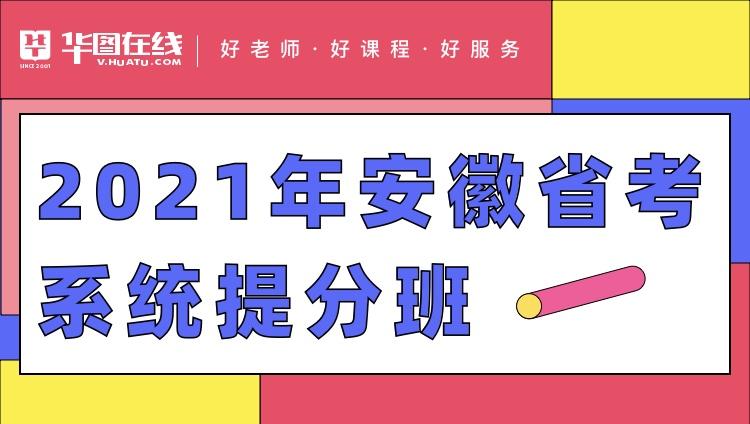 2021安徽省考系统提分班2期