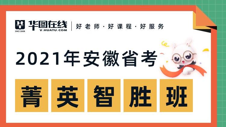 2021安徽省考菁英智胜班