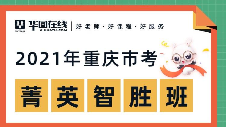 2021重庆市考菁英智胜班