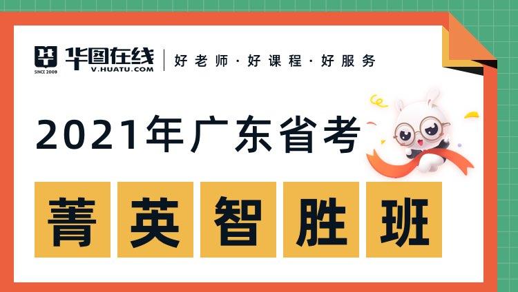2021广东省考菁英智胜班