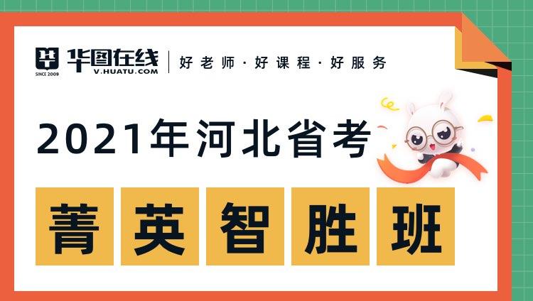 2021河北省考菁英智胜班