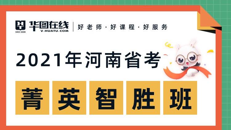 2021河南省考菁英智胜班