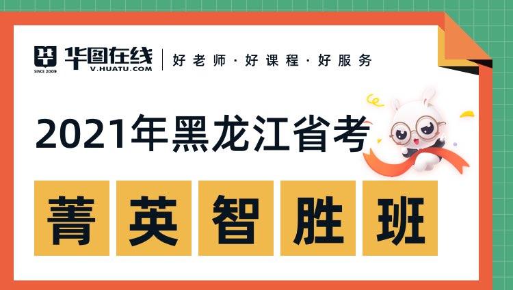 2021黑龙江省考菁英智胜班