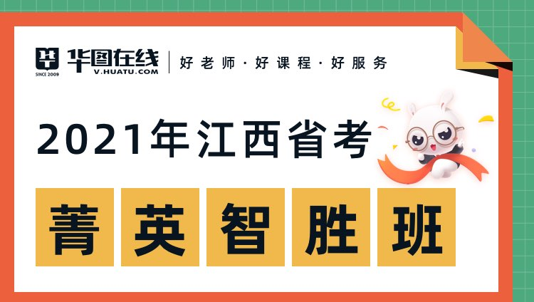 2021江西省考菁英智胜班