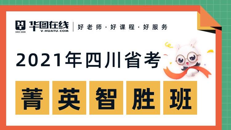 2021四川省考菁英智胜班