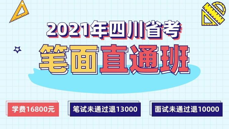 2021四川笔面直通班