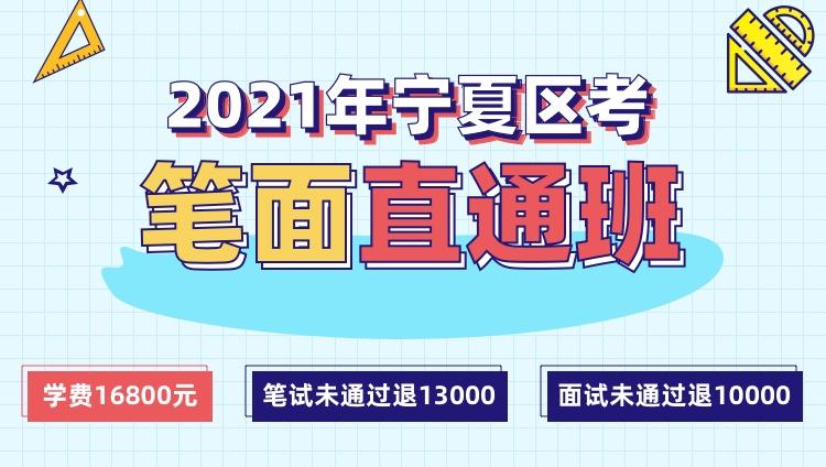 2021宁夏笔面直通班