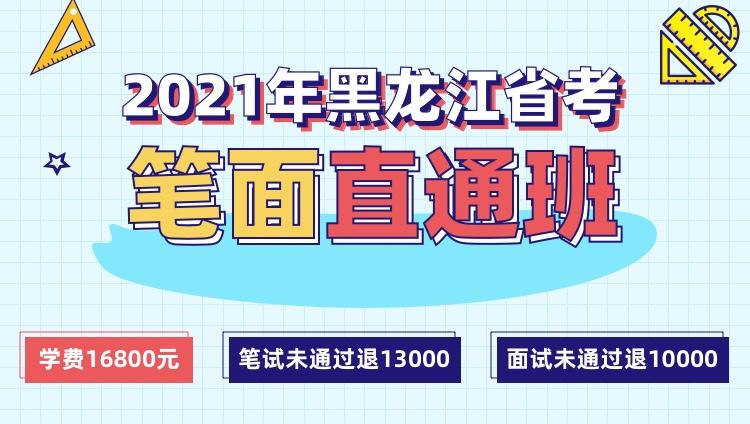 2021黑龙江笔面直通班